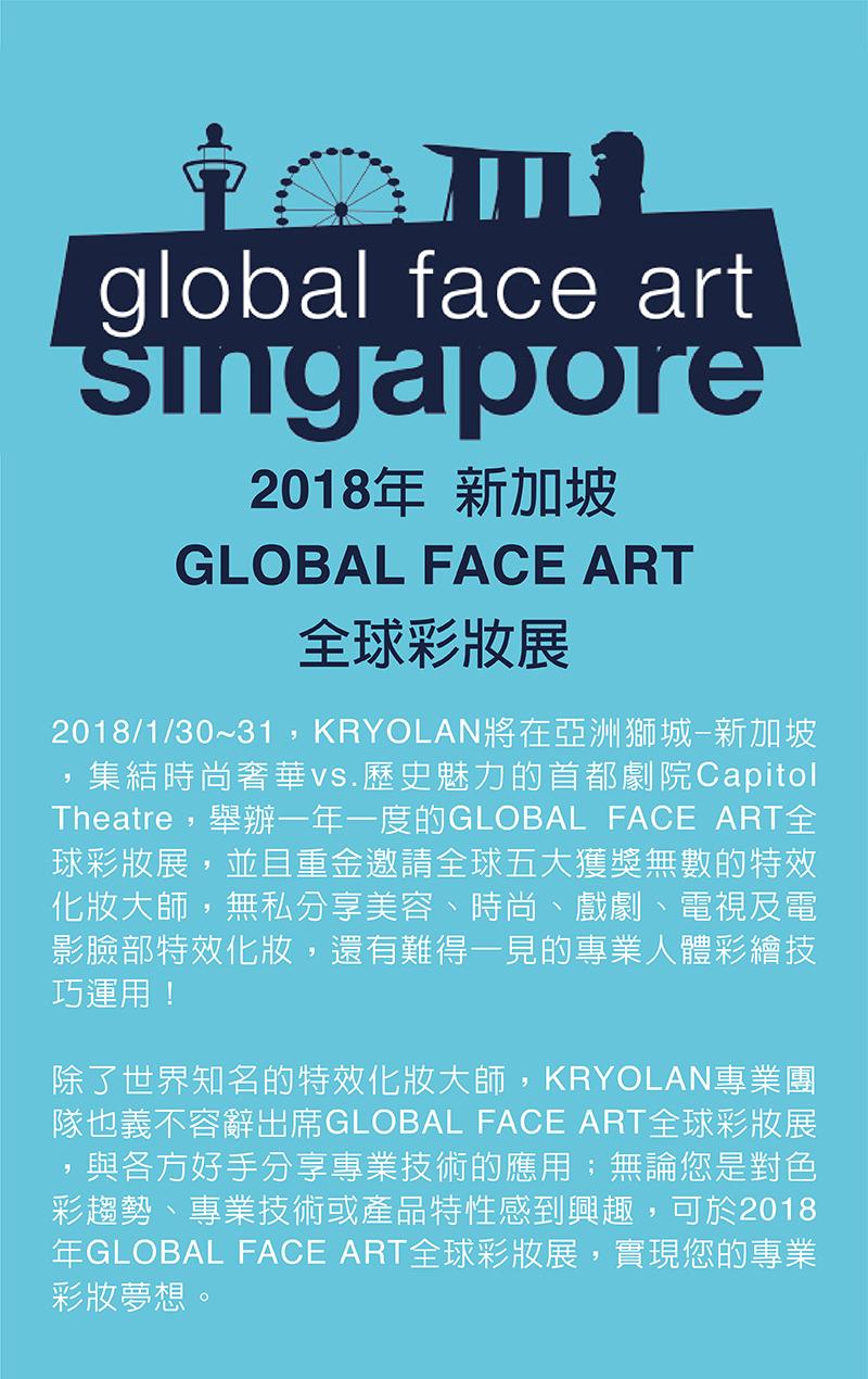 2018年新加坡GLOBAL FACE ART全球彩妝展-即將登場