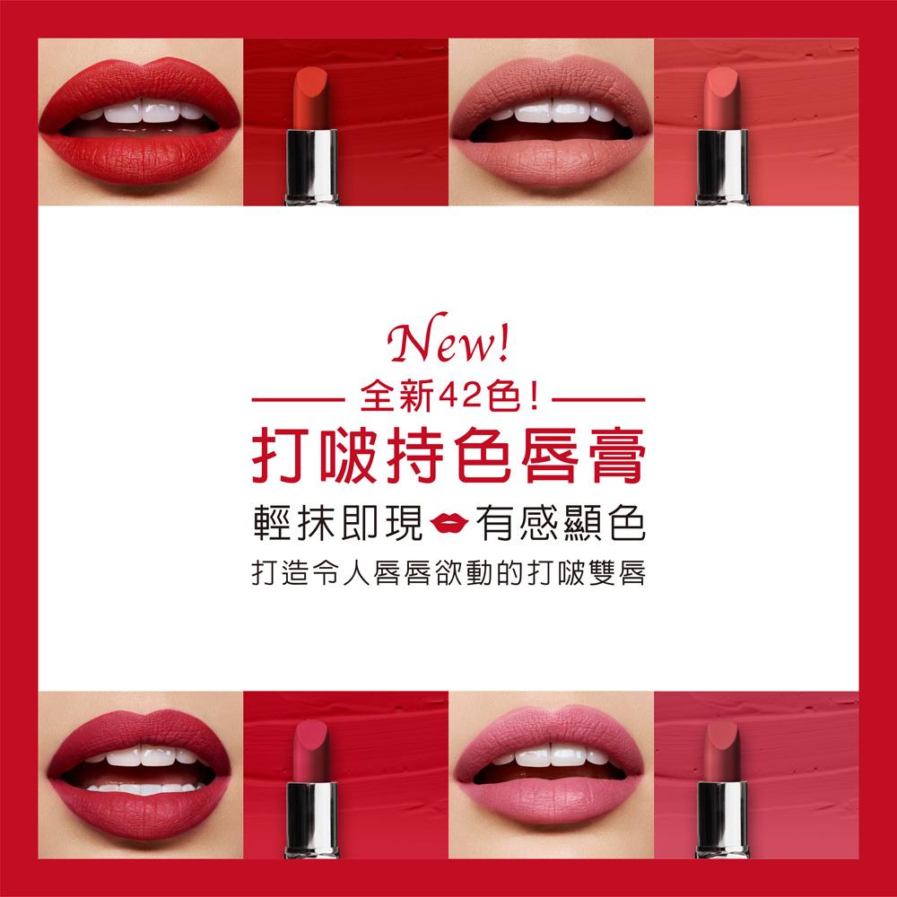 NEW!全新42色上市!打啵持色唇膏,輕抹即現 有感顯色 打造令人唇唇欲動的打啵雙唇
