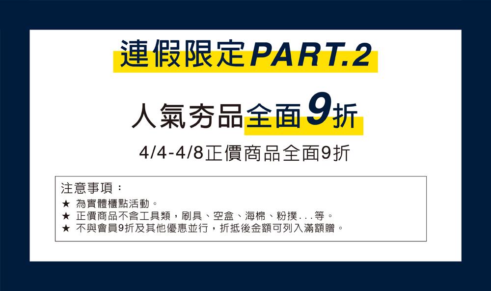 4/1~4/8春節連假限定活動